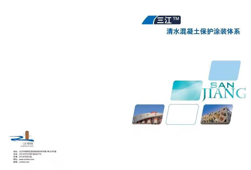 三江清水砼氟碳保透明保护系统